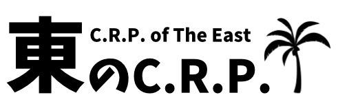 東のCRP